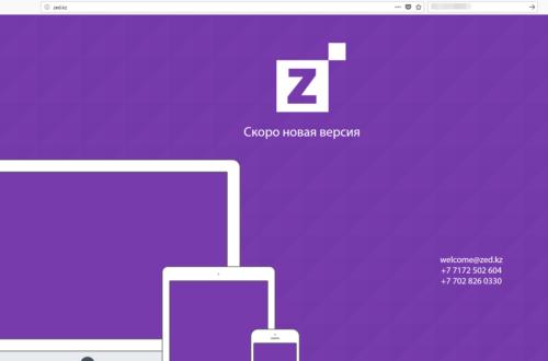 скрин сайта zed.kz 03.02.18
