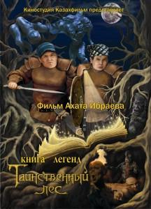 """Постер фильма """"Книга легенд: таинственный лес"""""""