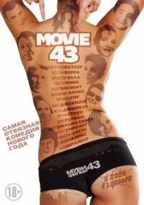 Movie_43