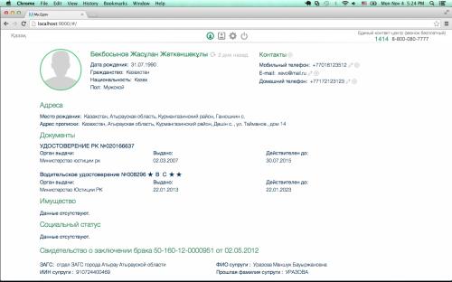 новый интерфейс egov.kz