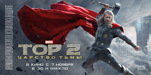 Thor-2-the-dark-world-film-new-poster (4)