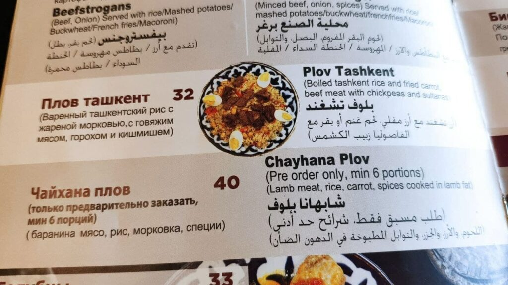 Меню в кафе Uzbegim
