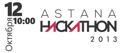 Астанинский хакатон 2013