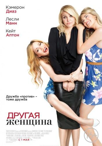 Постер Другая женщина