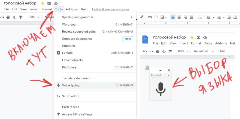Как найти инструмент голосового набора в гугл докс