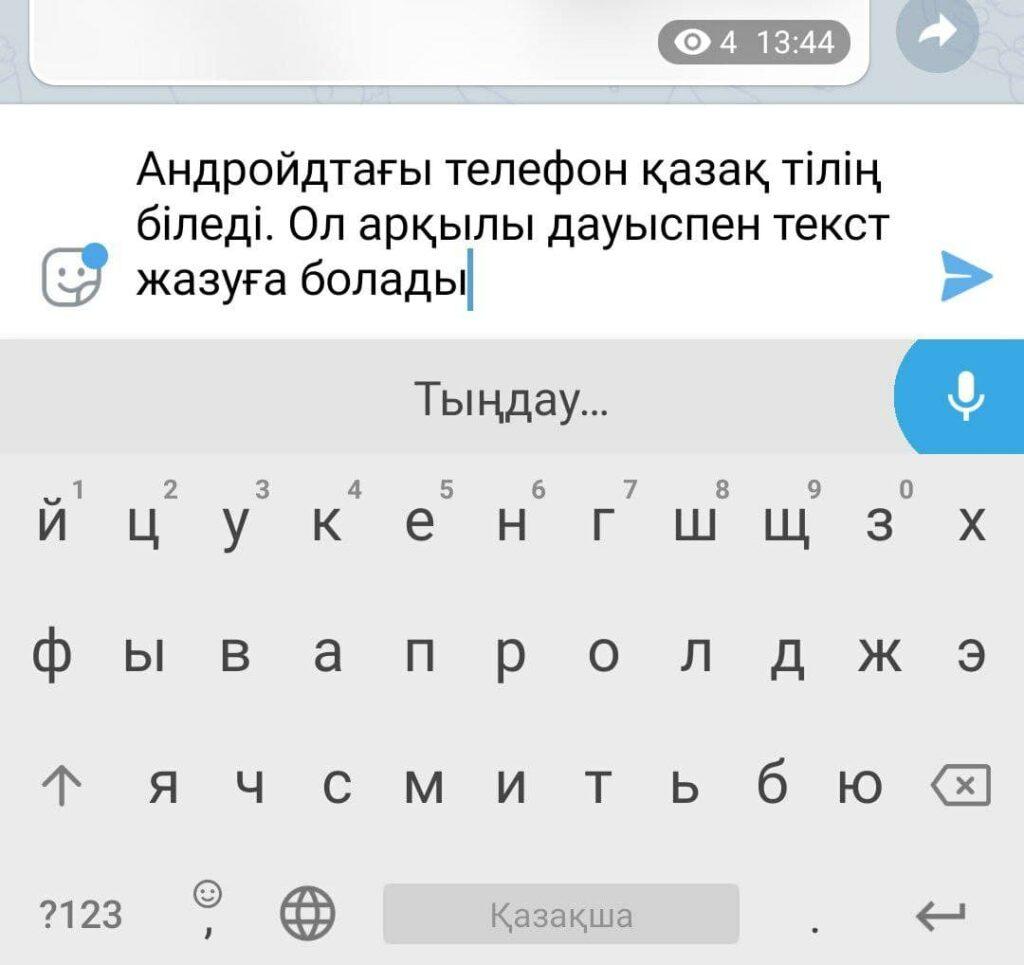 голосовой набор на казахском языке