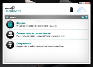 seagate dashboard 2.0